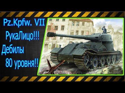Pz. Kpfw.VII. РукаЛицо!!!