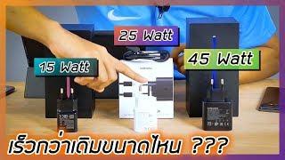 ทดสอบ Fast Charge 45W vs 25W vs 15W ของ Note 10+ คุ้มไหมถ้าจะซื้อเพิ่ม ?