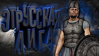 ЭТРУССКАЯ ЛИГА! Это нечто новенькое в Total War: Rome 2 с Топ Модификацией REM