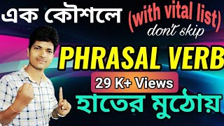 Phrasal verbs and the easiest way to replace verbs with phrasal verbs in Bengali by Sukdev Adikari