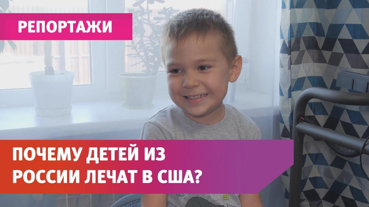 6-летнему Микаилу из Уфы нужны деньги на операцию. Почему детей с ДЦП предпочитают лечить в Америке?