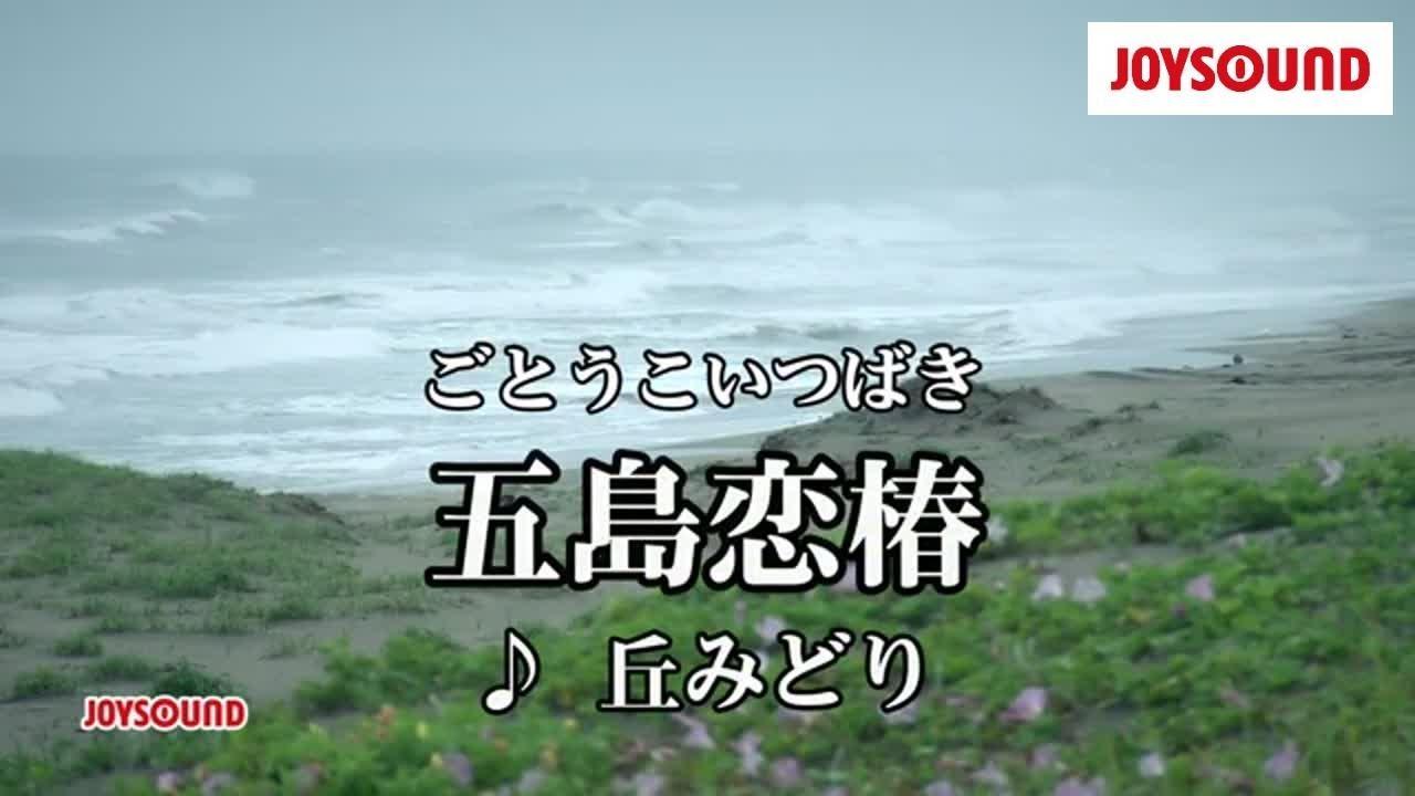 椿 の 五島 丘 みどり 恋