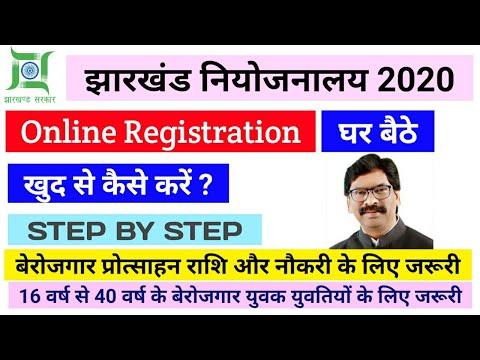 झारखंड बेरोजगारी भत्ता योजना 2020 || झारखंड जिला नियोजनालय Online Registration कैसे करें