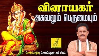 விநாயகர் அகவலும் பெருமையும் || VINAYAGAR AGAVALUM PERUMAIYUM || SUKI SIVAM || VIJAY MUSICALS