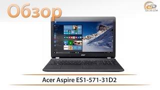 Acer Aspire ES 15 (ES1-571) - обзор бюджетного ноутбука