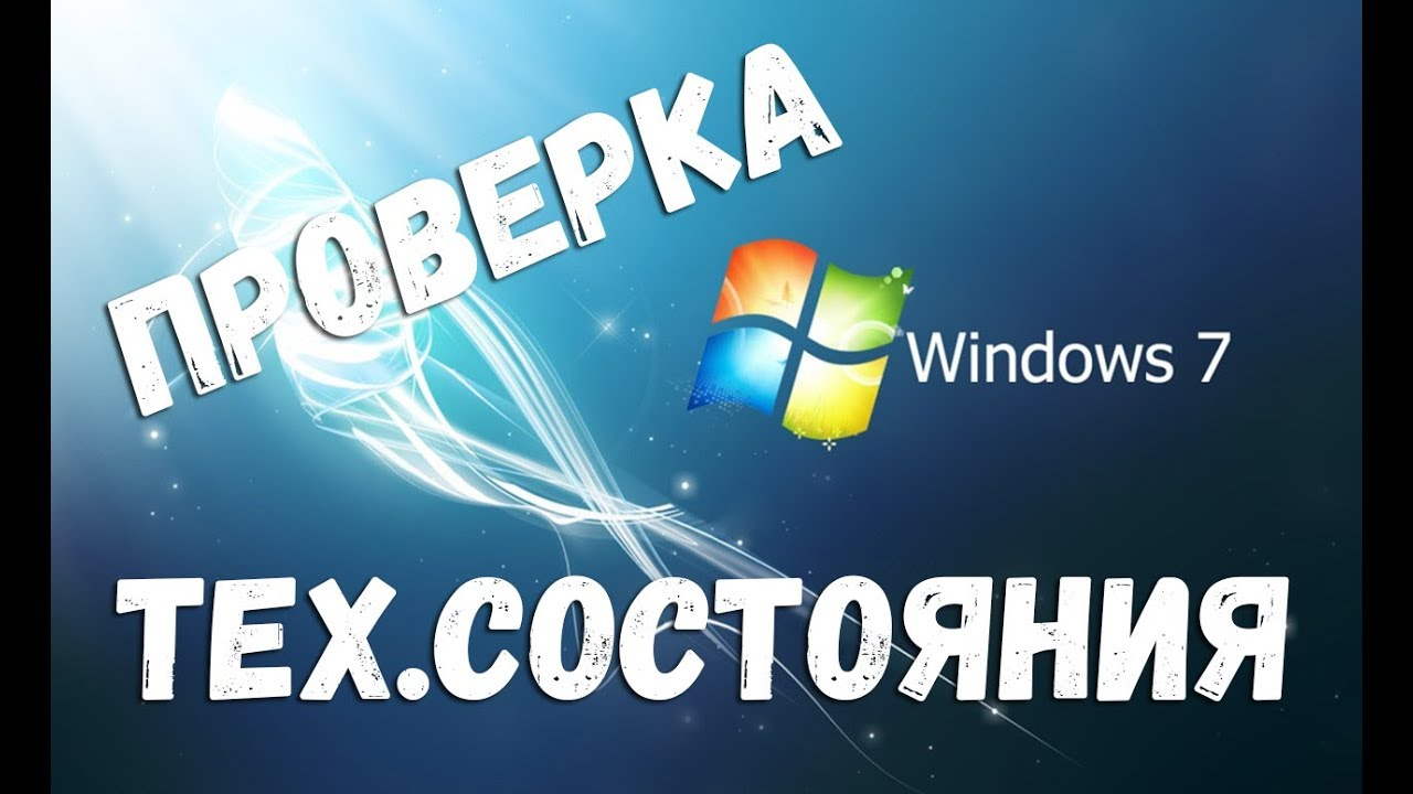 Как проверить тех.состояние ПК Windows XP, 7, 8, 8.1, 10! / How check those.condition PC!