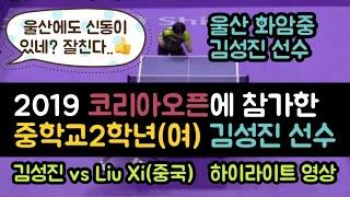 탁구 2019 코리아탁구오픈에 참가한 중학교 2학년 김…