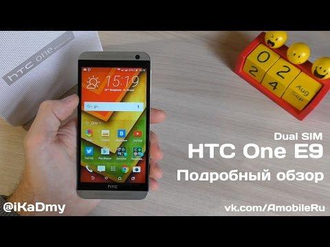 HTC One E9: Подробный обзор