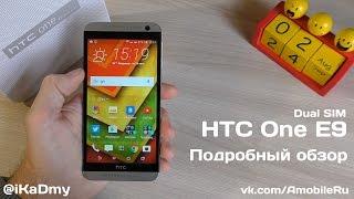 HTC One E9: Подробный обзор(Подробный обзор смартфона HTC One E9 Dual Sim. Сегодня я расскажу о Дизайне, Дисплее, Звуке, Коммуникациях, Производ..., 2015-09-25T09:32:16.000Z)