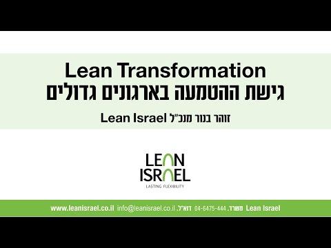 """גישת ההטמעה בארגונים גדולים - זוהר בנור מנכ""""ל Lean Israel"""
