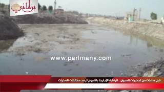 قبل ساعات من تحذيرات السيول.. الرقابة الإدارية بالفيوم ترصد مخالفات المخرات (فيديو)