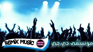 موسيقى دي جي ديسكو حماسي 2020   music mix party music Disco 2020