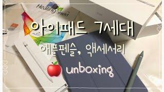 아이패드 7세대 + 애플펜슬 1세대 언박싱 (뷰씨 케이…
