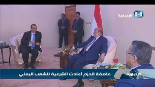 بالفيديو…3 أعوام على انطلاق عاصفة الحزم وإنقاذ الشعب اليمني