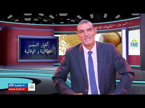 السمسم | الدكتور محمد فائد