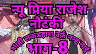 Video Saahi Lakadhara Urf Nanhu Nai Part 8 download MP3, 3GP, MP4, WEBM, AVI, FLV Oktober 2018