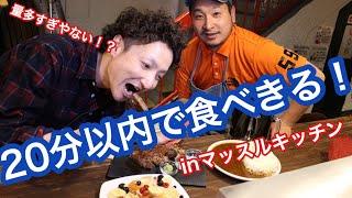 【早食い】5000円で20分以内!?大食いチャレンジ in マッスルキッチン!【八代】 thumbnail