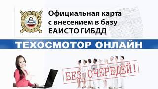 видео Техосмотр ЕАИСТО