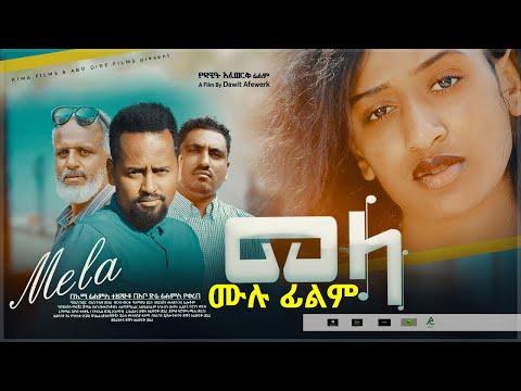 መላ ሙሉ ፊልም  Ethiopian Amharic Movie Mela 2021 Full Length Ethiopian Film