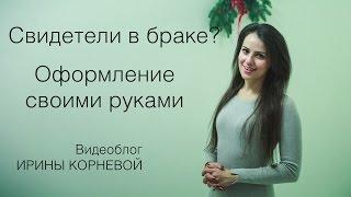 Свидетели в браке и Оформление своими руками Wedding blog Ирины Корневой