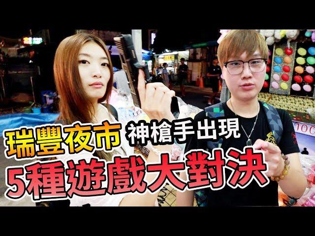 你沒看過的夜市遊戲!夫妻對決大PK 原來Bobo是女槍手 Night Market【Bobo TV】