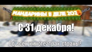 ТРЕЙЛЕР МАНДАРИНЫ В ДЕЛЕ 2020!