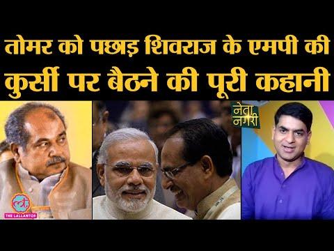 MP में cabinet expansion के बाद by election और Scindia, Shivraj के लिए दो Headache कैसे बनेंगे,समझिए