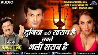 Sabse Bhali Sharab Hai : Sharab/Romantic Song | Jaswant Singh, Sanober Kabir, Rohit Bakshi
