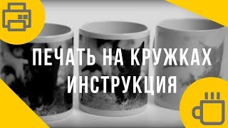 видео печать на чашках Украина