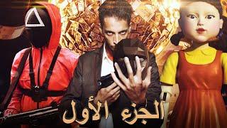 Squid Game Moroccan version ☠️ ( فيلم لعبة الحبار انسخة المغربية ( أكشن.مهمات.تحديات