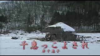 千恵っこよされ (カラオケ) 岸千恵子