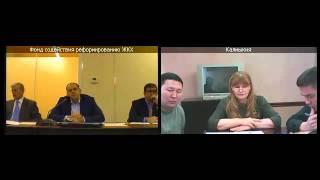 Фонд ЖКХ провел селекторное совещание с Республикой Калмыкия. 28.01.2016