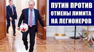 Футбол Владимир Путин выступил против отмены лимита на легионеров в российской премьер лиге