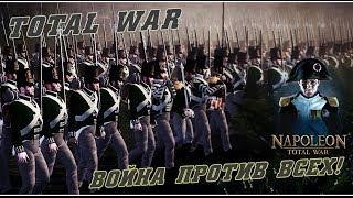 Napoleon: Total War - ВОЙНА ПРОТИВ ВСЕХ! Часть 2