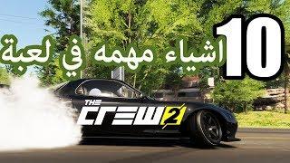 THE CREW 2 قبل متشتري لعبة