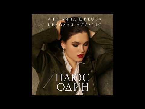 Ангелина Шикова & Николай Лоуренс - Плюс один