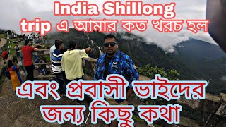 India Shilong travel cost for Bangladeshi. promote your hotel and restaurant business