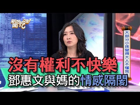 【鄧惠文洋男】[問卦]有沒有鄧惠文流出照後... +1 | 健康跟著走