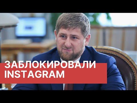 Кадырова заблокировали в