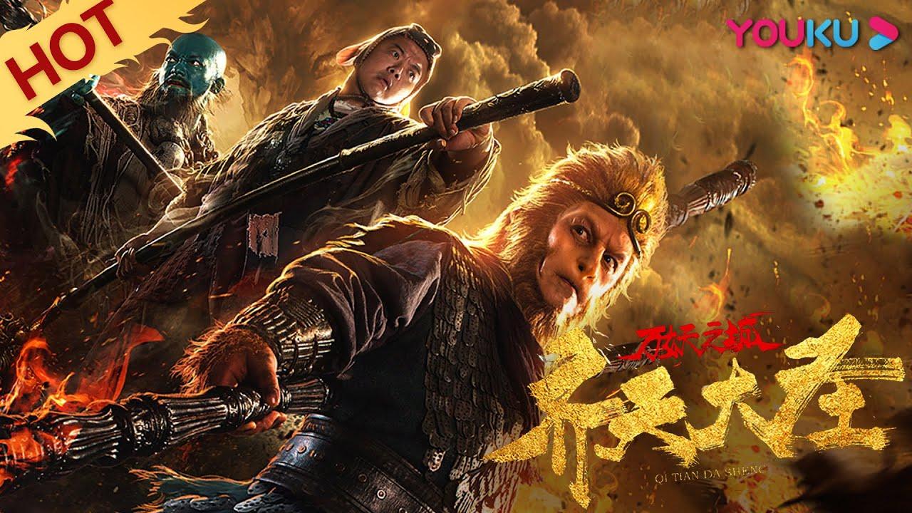 Download MULTISUB【齐天大圣·万妖之城 The Monkey King: Demon City】一念成佛,一念疯魔! | 古装奇幻片 | 陈浩民/林子聪/范梦 | YOUKU MOVIE | 优酷电影
