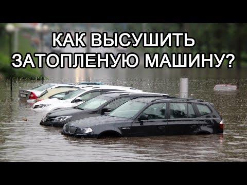 Как высушить утопленную машину