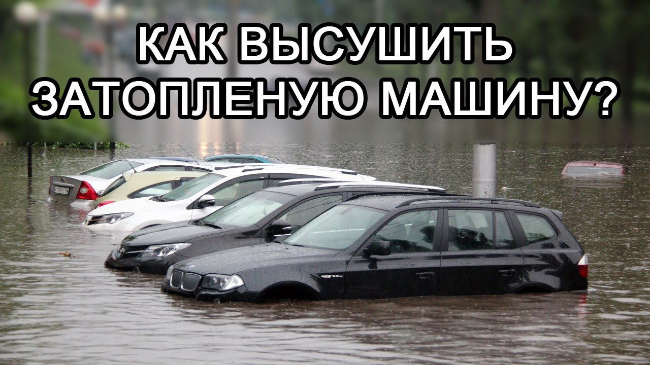 Как высушить автомобиль после затопления. В Ульяновске потоп!