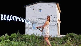 ⚫ КАК построить ДЕШЕВЫЙ Дом? Это ПРОСТЕЙШИЙ ВОДОПРОВОД Своими Руками. часть 10
