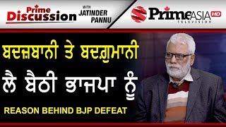 Prime Discussion With Jatinder Pannu 748 Reason Behind Bjp Defeat