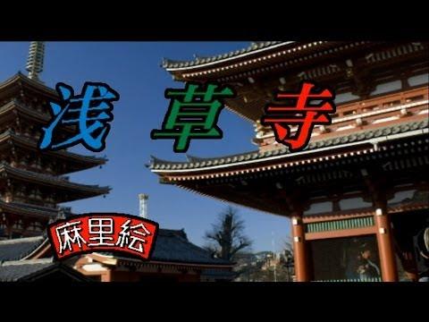 浅草寺  ( 麻里絵 ) cover / 歌:takimari、 演奏:カネタタキ