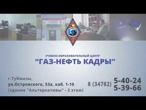 Учебный центр ГАЗ-НЕФТЬ-КАДРЫ- креативная команда SHAKE UP
