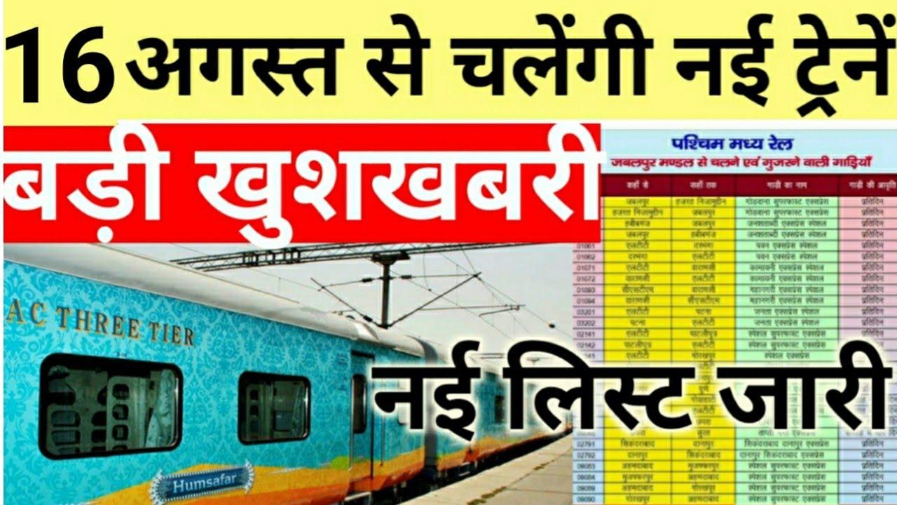 13 अगस्त से चलेंगी सभी ट्रेनें|will train will resume from 13th August|सभी ट्रेनें कब से चलेंगी ?