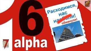 7 Days to Die 16 alpha ► НЕхорошие новости! А также: небоскрёб и фикс хитбоксов!