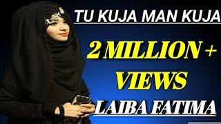 Laiba Fatima New Naat Tu Kuja Man Kuja 2019