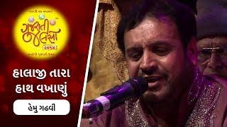 Halaji Tara Hath Vagadu By Bihari Hemu Gadhvi | Gujarati Jalso
